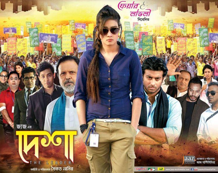 desha the leader poster